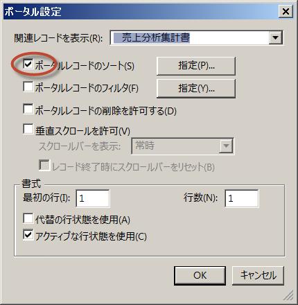 ポータル設定画面