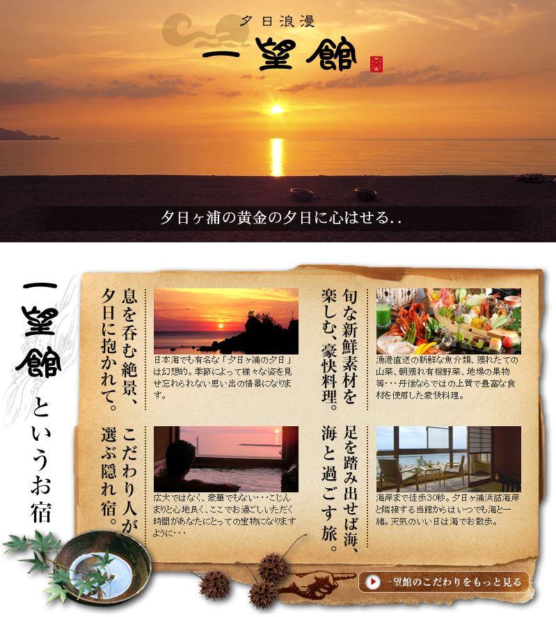 京都 夕日ヶ浦温泉 旅館「一望館」