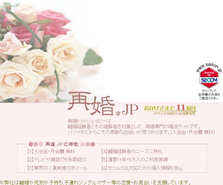 入会金・月会費は一切無料!再婚専門情報サービス『再婚.JP』