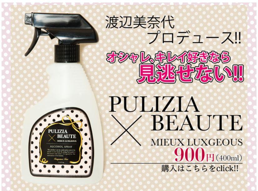 ミューラグジャスコラボのキッチン用アルコール除菌スプレー!!