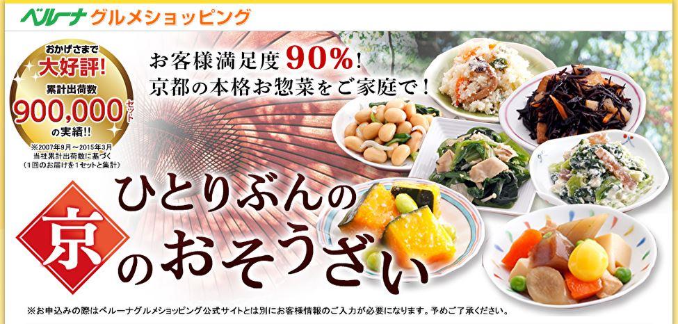 お惣菜・おかずの通販ベルーナグルメの京の和みそうざい