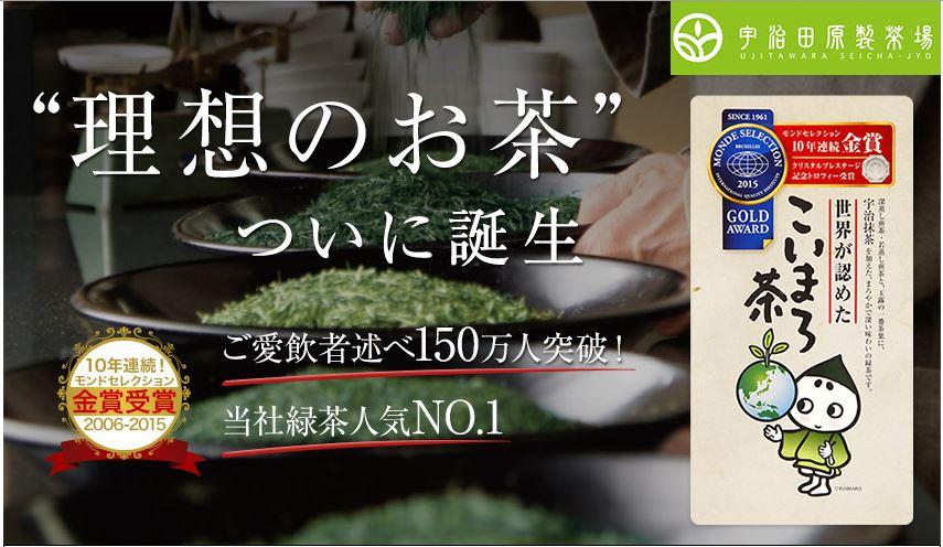 宇治田原製茶場「こいまろ茶定期コース」