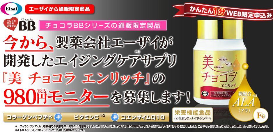 エーザイ「美 チョコラ エンリッチ」980円モニター