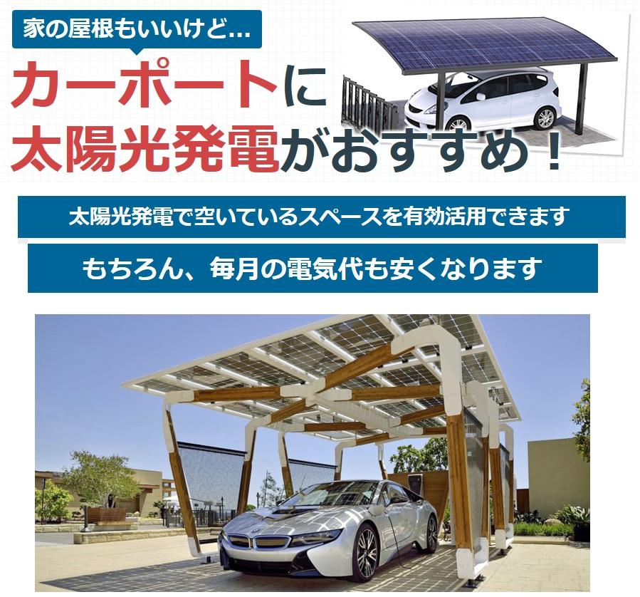 グリーンエネルギーナビ「カーポート」