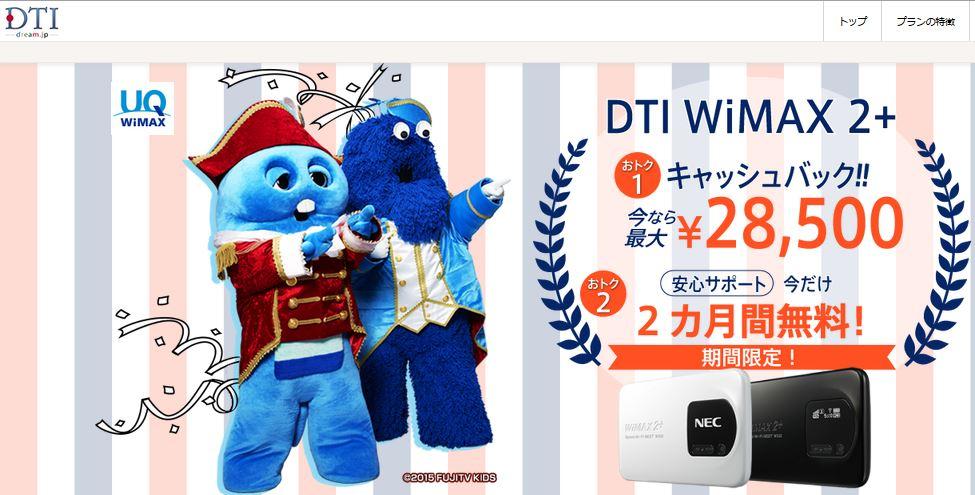 DTI WiMAX2+ 使い放題の超高速モバイルサービス