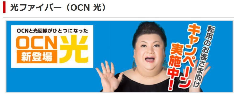 "OCNと光回線が一つになった""OCN 光""新登場!"