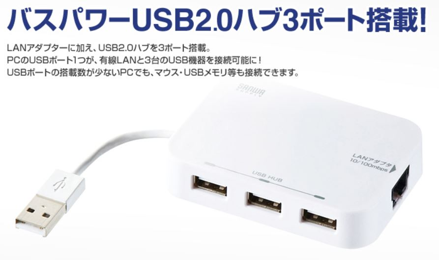 サンワサプライ 3ポートUSB2.0ハブ LANアダプター内蔵