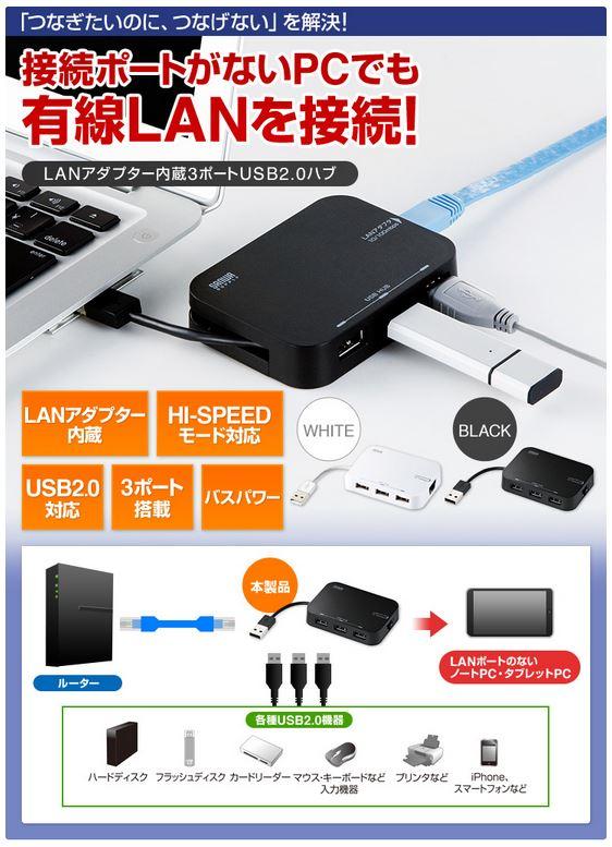 USBポートをLANポートに変換するUSB→LAN変換アダプタを内蔵