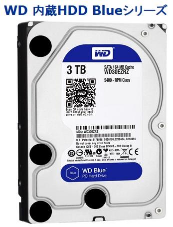 WD HDD 内蔵ハードディスク 3.5インチ 3TB WD Blue WD30EZRZ/AFP SATA3.0 5400rpm 64MB 2年6ヶ月保証