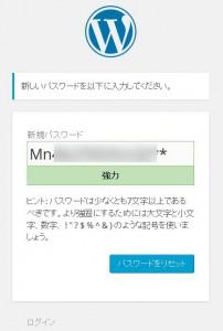 WordPressのパスワードリセット