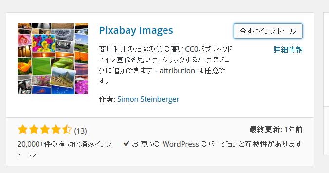 Pixabay Imagesプラグインのインストール