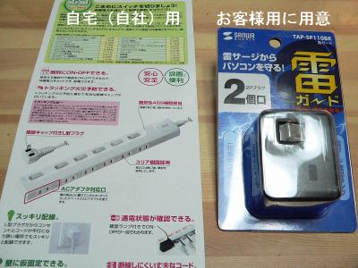 スイッチ付き電源タップと雷防止