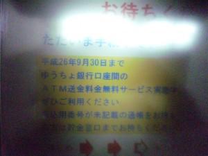 ゆうちょ銀行のATMの画面