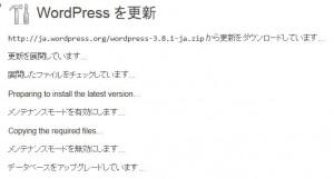 WordPressの自動更新の成功