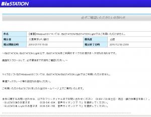 三菱銀行Windows10