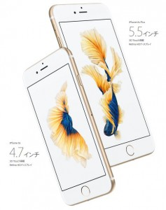 iPhone 6sと6s Plus大きさ