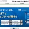 ウィルスソフト「ESET」のダウンロード版とパッケージ版の違い