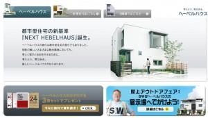 20150912-06ヘーベルハウス