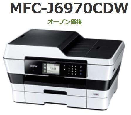 ブラザーMFC-J6970CDW