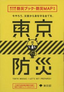 20150912-07東京防災