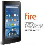 通販はAMAZONが本当に快適> Kindle端末、Fireタブレット購入でAmazonギフト券4,000円分プレゼント