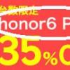 楽天の台数限定の「honor6 Plus」の表示に注意です!