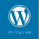 日本語版のwordpress-4.4-jaをインストールしたのに英語モードになってしまった場合