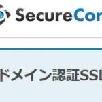 """備忘録>セキュアコアのSSL証明書の申請時に「承認用メールアドレス」宛に届く""""validation code""""が書いてある!"""