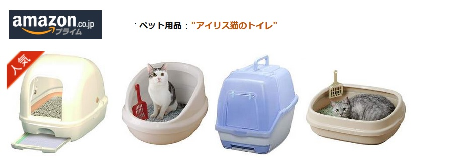 """ペット用品 : """"アイリス猫のトイレ"""""""