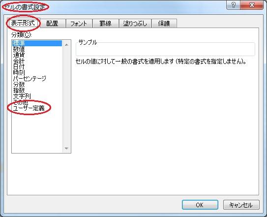 エクセルの書式設定