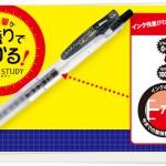 書きやすいお薦めのゼブラジェルボールペン