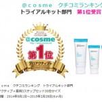 ニキビ・にきびケア化粧品No.1 プロアクティブプラスを安く購入する方法