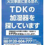 リコールに関する重要なお知らせ>TDKの加湿器を探しています