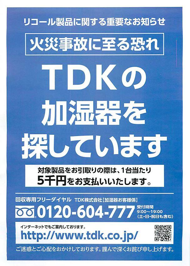 リコール製品-TDKの加湿器