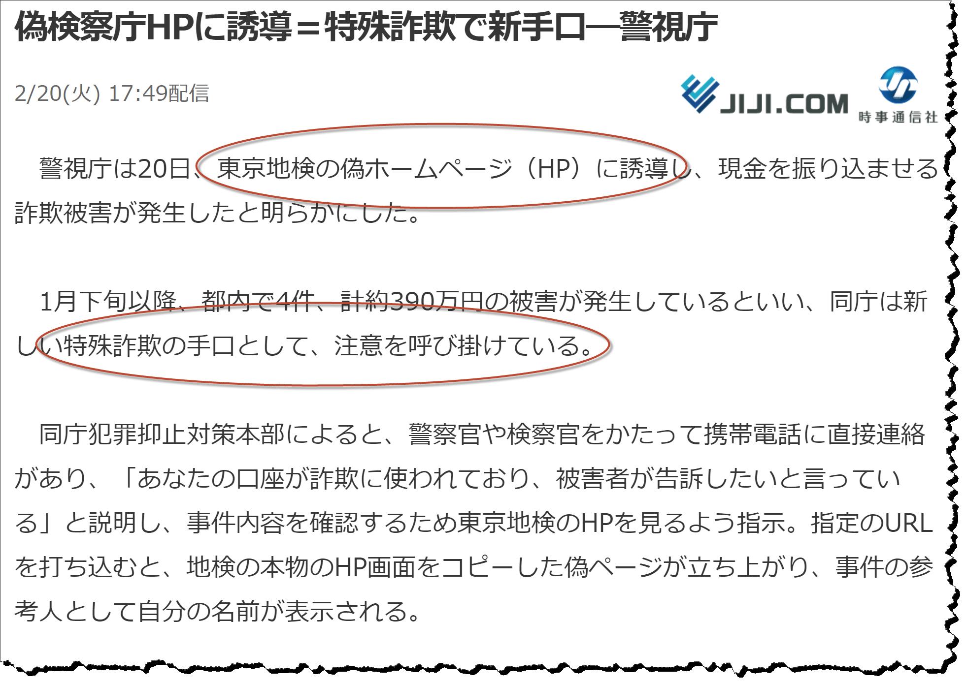 偽検察庁HPに誘導=特殊詐欺で新手口―警視庁