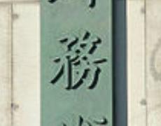 やっぱり、田中角栄元総理は、魅力的な人だったと思います。