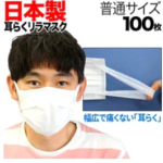 日本製のマスクを探して購入してみました